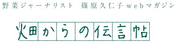 野菜ジャーナリスト 篠原久仁子webマガジン「畑からの伝言帖」