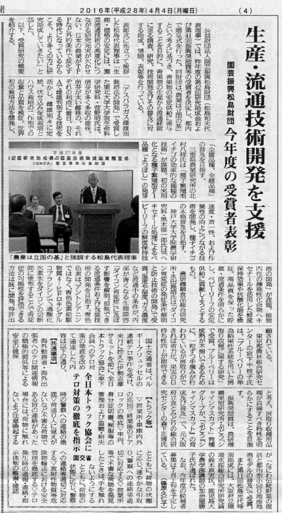 松島財団記事@農経新聞