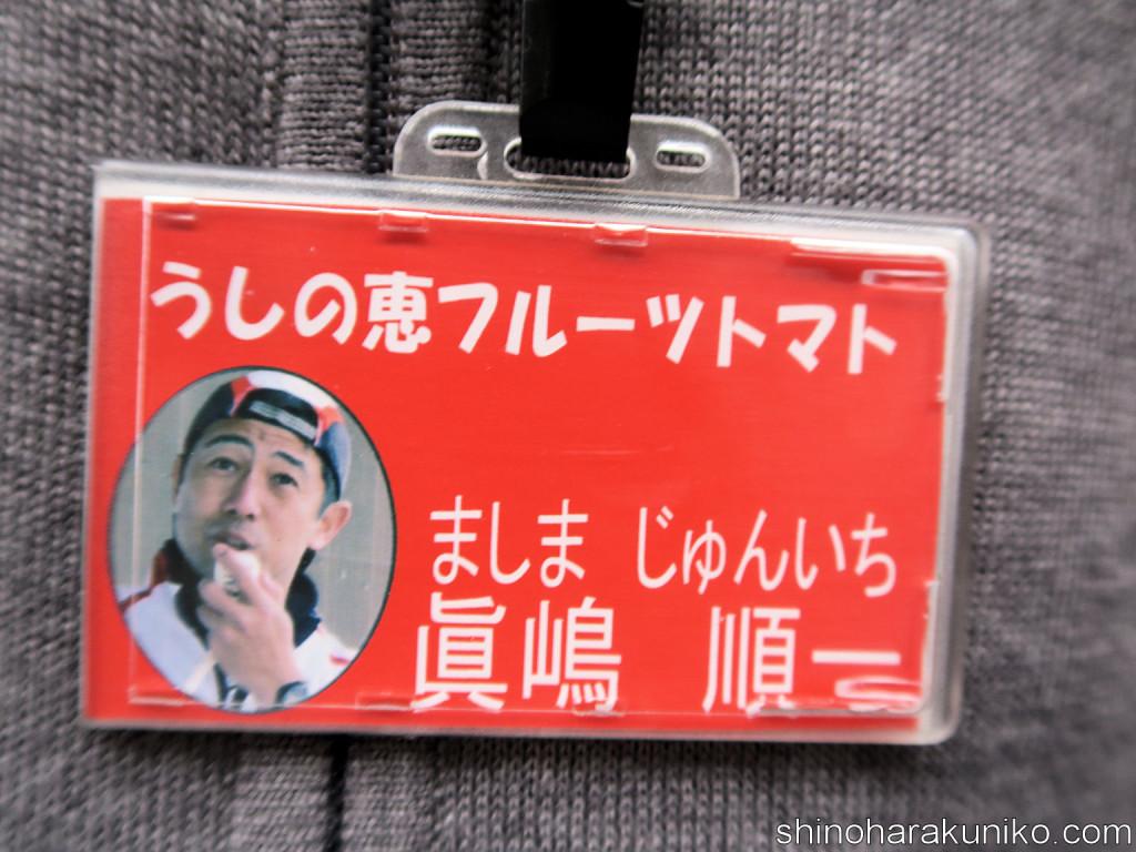 高知の森脇さんカード