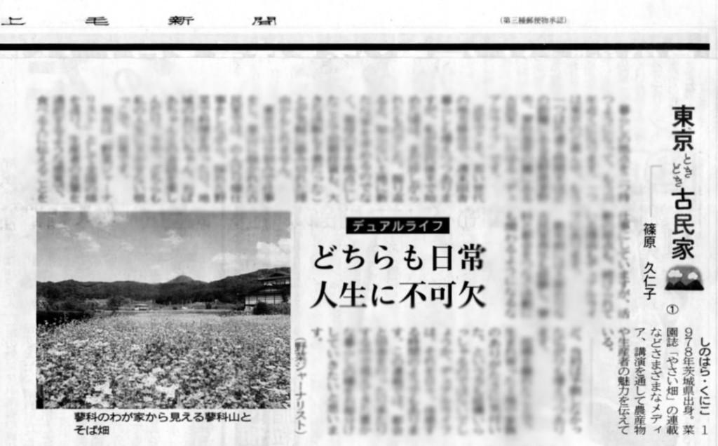 東京ときどき古民家・上毛新聞