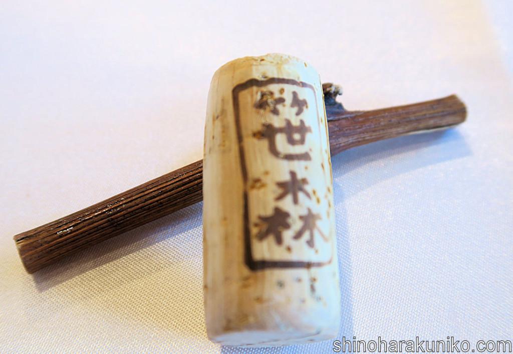 笹森ワイン
