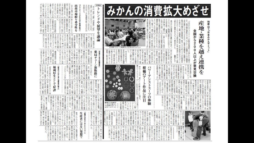 農経記事写真