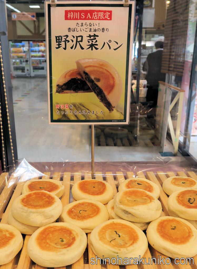 野沢菜パン